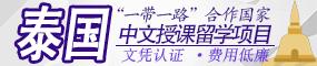 泰国中文授课留学项目