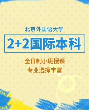 北京外国语大学2+2国际本科留学项目