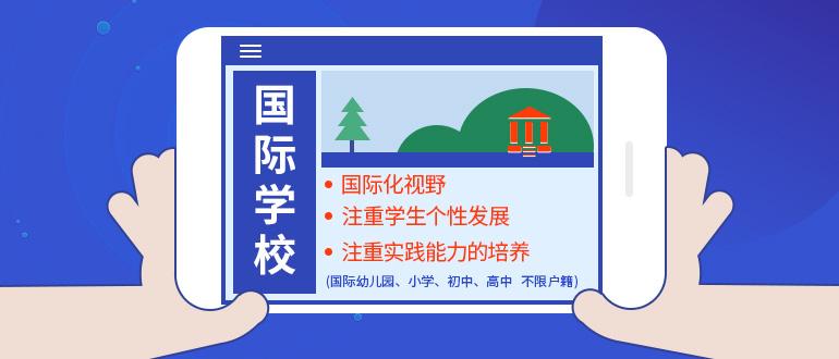 北京上海国际学校国际高中