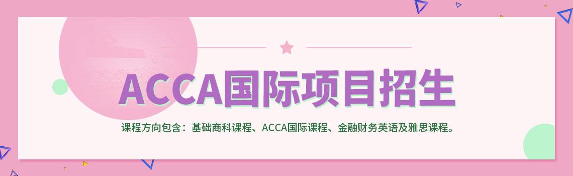 上海大学ACCA国际项目招生简章