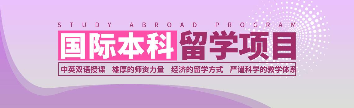 苏州大学2+2国际本科留学招生简章