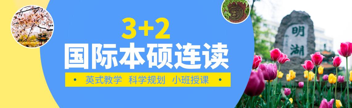 北京交通大学3+2国际本硕连读