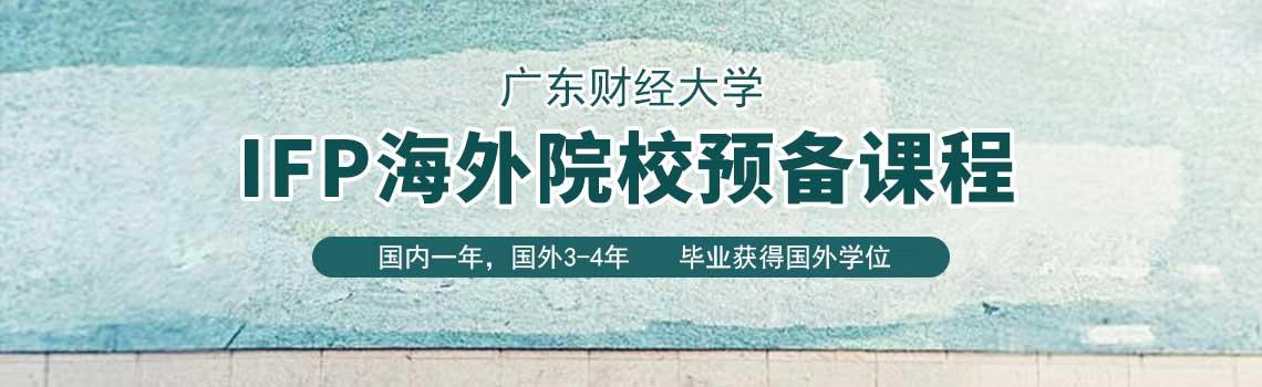 广东财经大学IFP海外名校预备课程