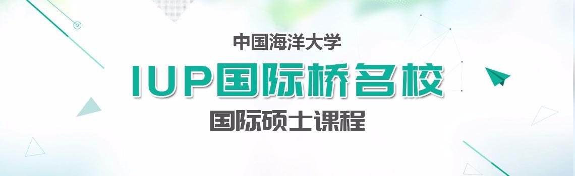 IUP国际桥百强名校国际硕士课程
