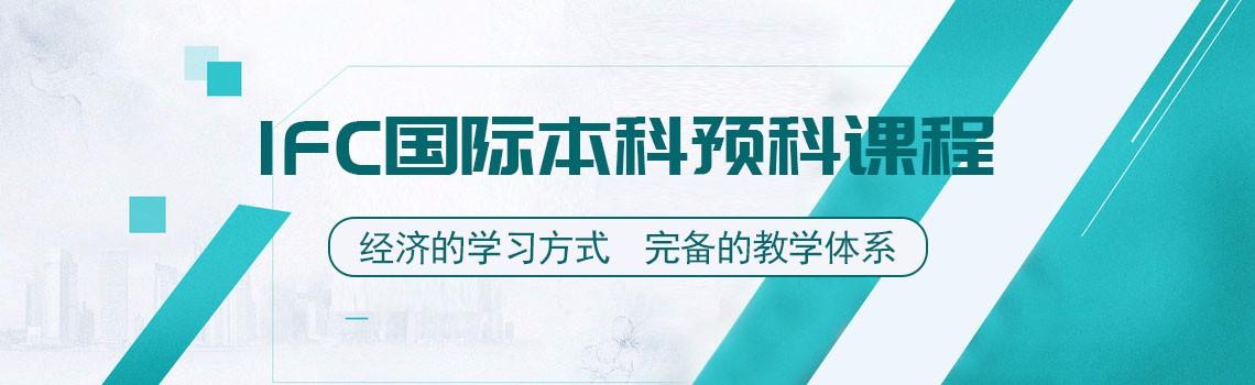 中國海洋大學IFC國際本科預科課程