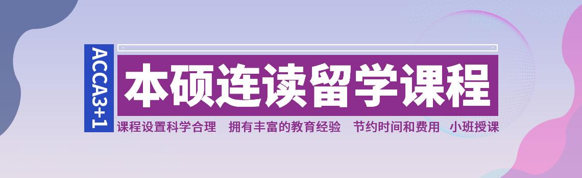 中國海洋大學ACCA3+1國際本碩連讀課程
