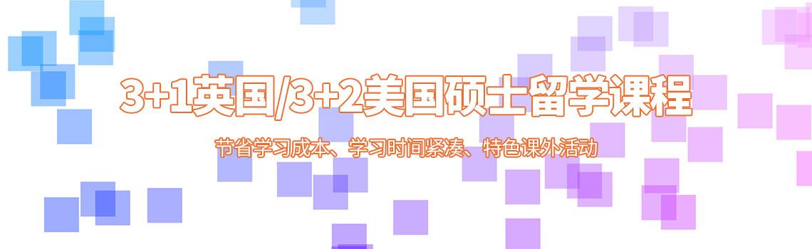 上海大学3+1英国/3+2美国硕士直通车