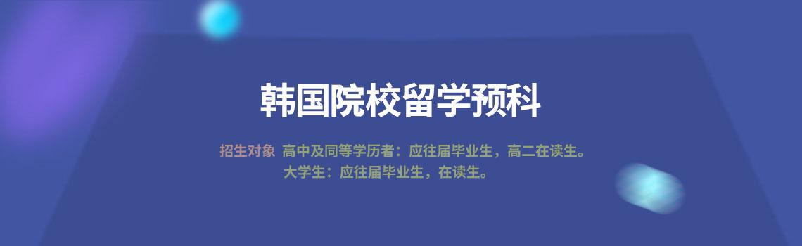 吉大教育韩国预科班招生简章