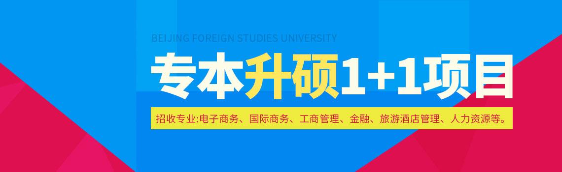 北外留学预科—海外硕士预科项目(专/本升硕1+1)
