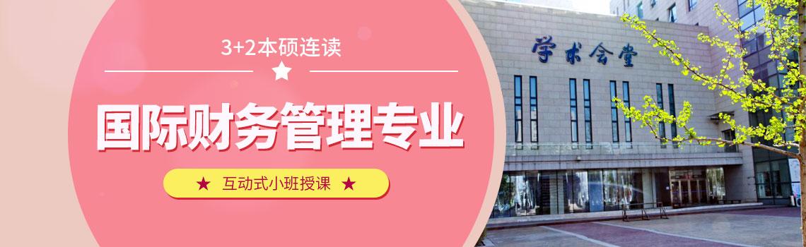 中央财经大学3+2本硕连读国际财务管理专业