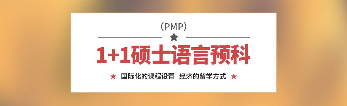 安徽師范大學1+1碩士語言預科(PMP)