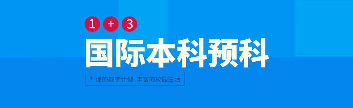 安徽師范大學1+3國際本科預科(CFP)