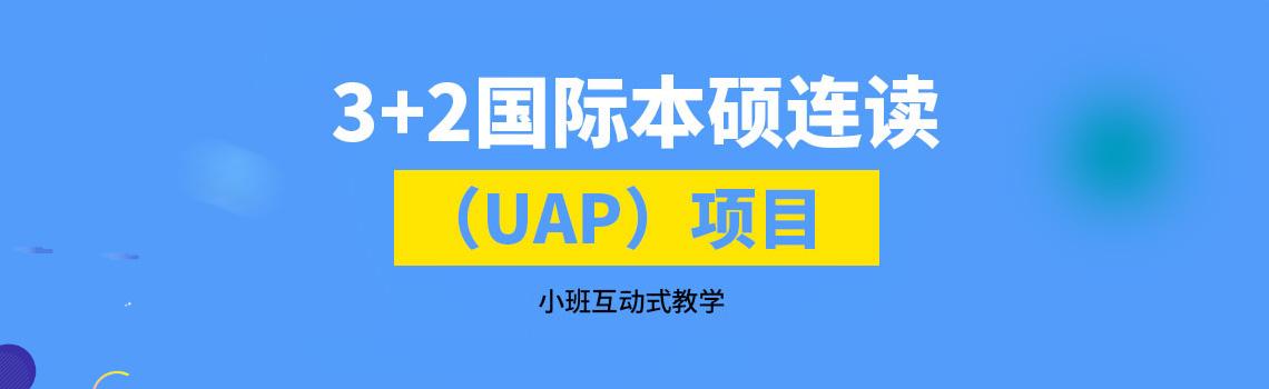 安徽師范大學3+2國際本碩連讀(UAP)項目