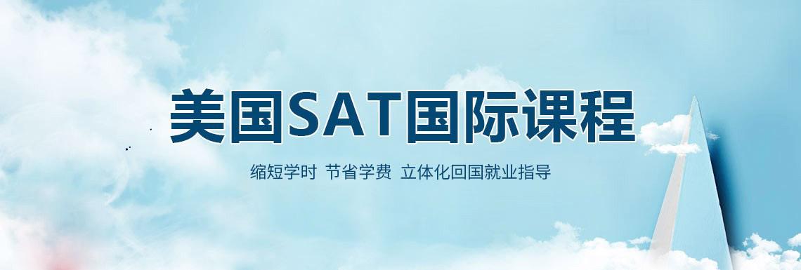 对外经济贸易大学留学美国SAT精英班