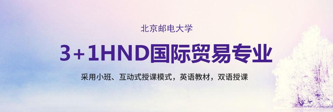 北京郵電大學3+1HND國際貿易專業