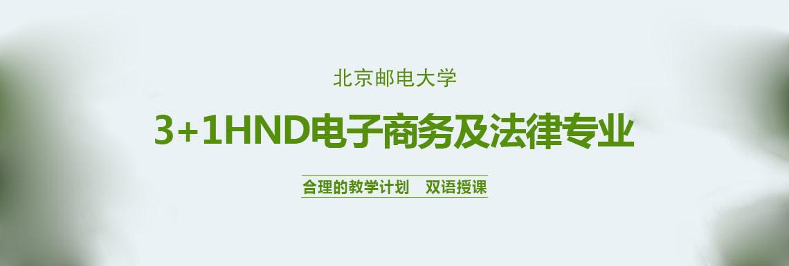 北京郵電大學3+1HND電子商務及法律專業