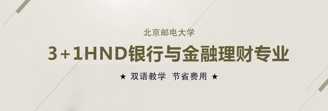 北京郵電大學3+1HND銀行與金融理財專業
