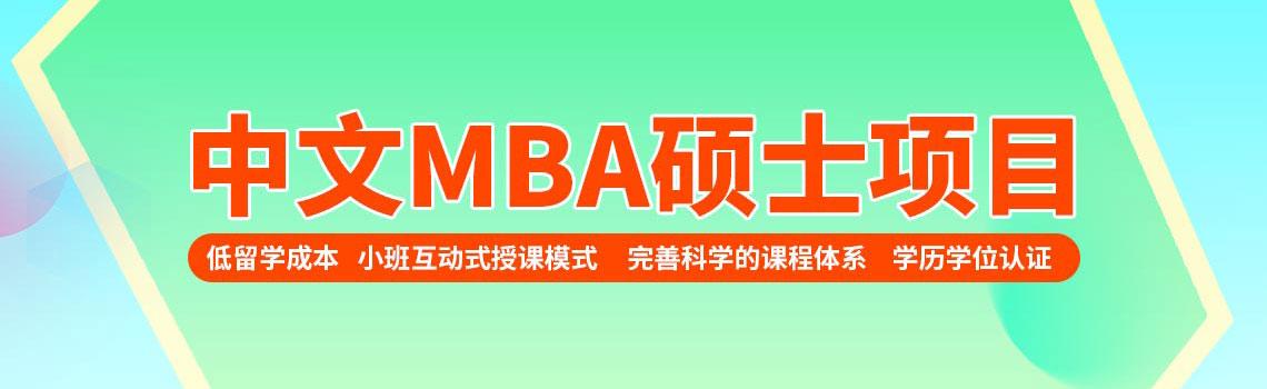 韩国庆熙大学中文MBA硕士项目招生简章