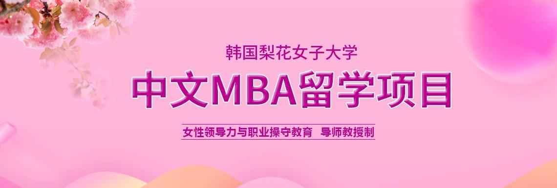 梨花女子大学中文MBA招生简章