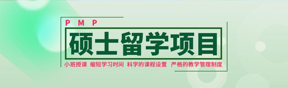 电子科技大学世界名校硕士项目(PMP)