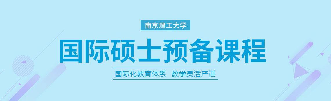 南京理工大學國際碩士預備課程