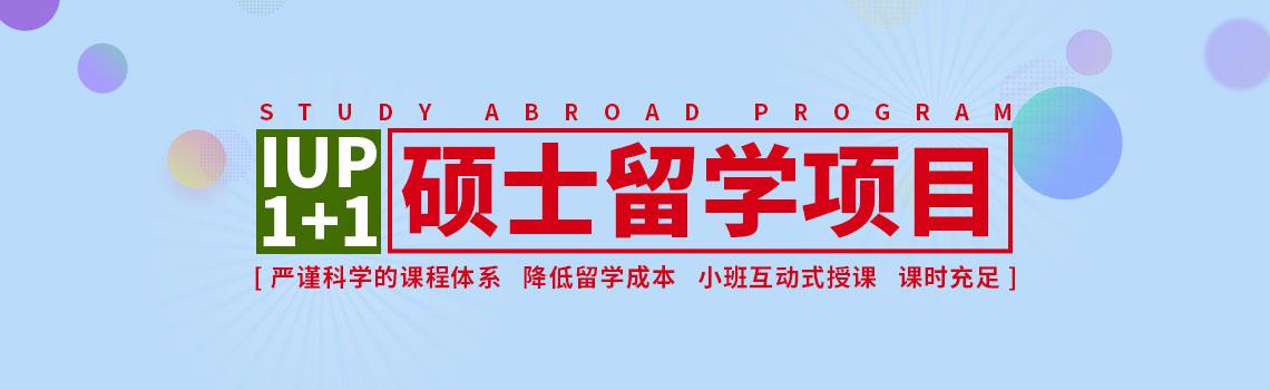 山东大学IUP国际桥1+1名校硕士留学项目