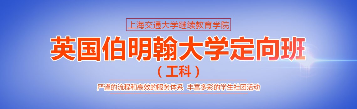 上海交大繼續教育學院英國伯明翰大學(工科)定向班