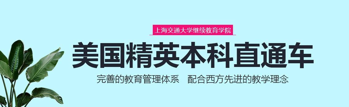上海交大继续教育学院美国本科直通车