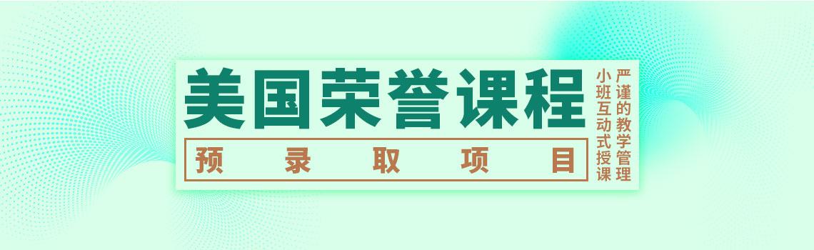 深圳大学美国荣誉课程名校预录取项目