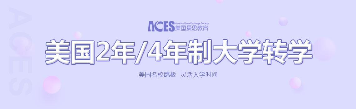 爱思教育ACES美国2年/4年制大学转学