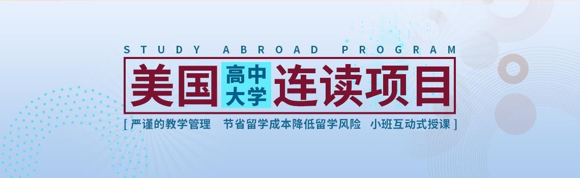 爱思教育ACES美国高中大学连读项目