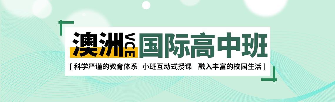 澳洲VCE国际高中班招生简章