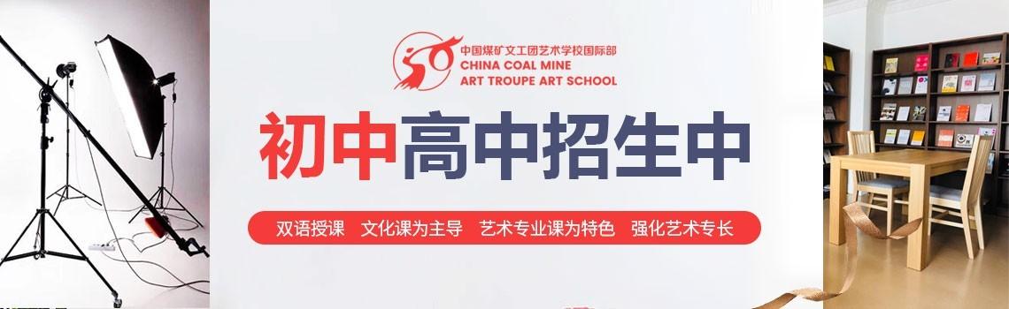 中国煤矿文工团艺术学校国际部初中、高中招生简章