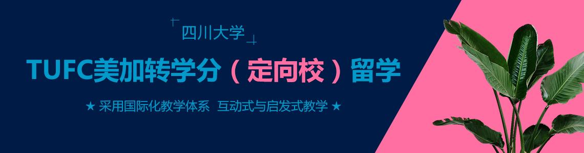四川大学TUFC美加转学分(定向校)留学项目