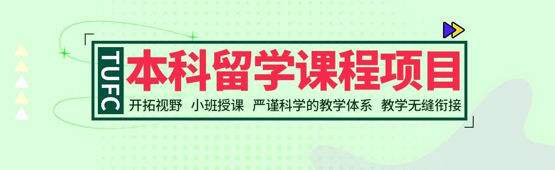 大連外國語大學TUFC世界知名大學本科留學預科
