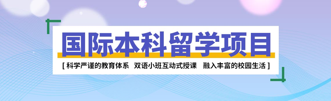 川外国际教育学院世界名校精英项目国际预科班