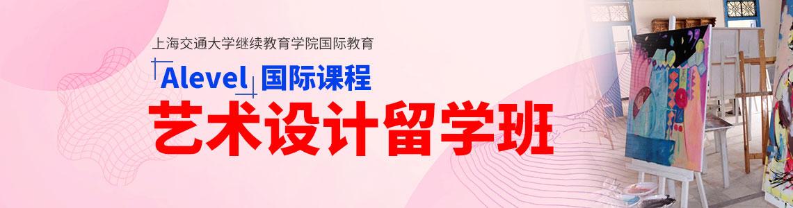 上海交大繼續教育學院A-level全球藝術設計精英班