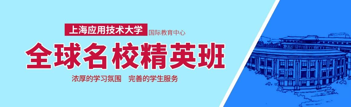 上海應用技術大學全球名校精英班