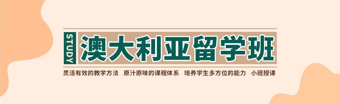 浙江大学澳大利亚留学精培班