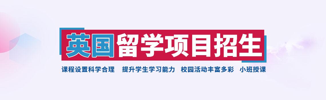 浙江大学英国留学精培班