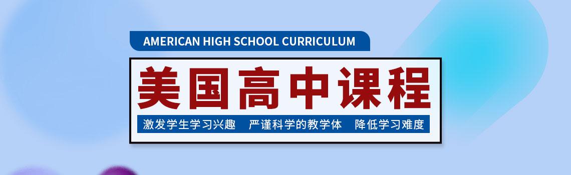 上海美國克林頓戴爾中學招生簡章