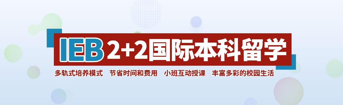 中央财经大学IEB 2+2国际本科项目