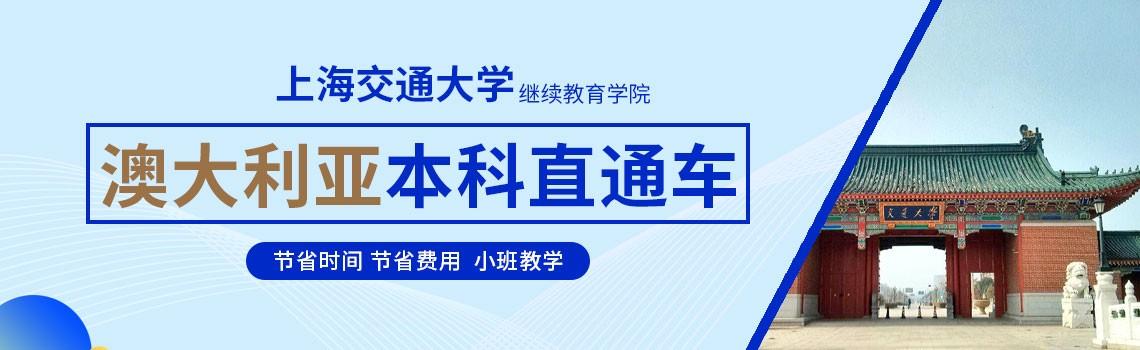 上海交大繼續教育學院澳大利亞本科直通車