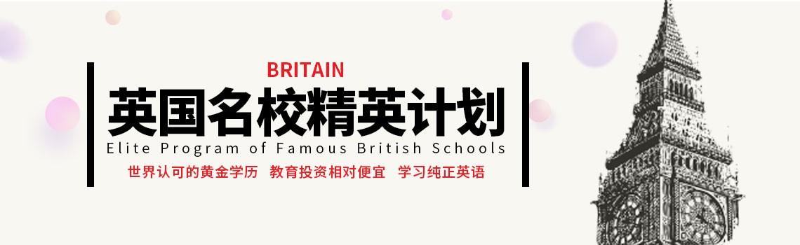 上海大学英国名校精英计划