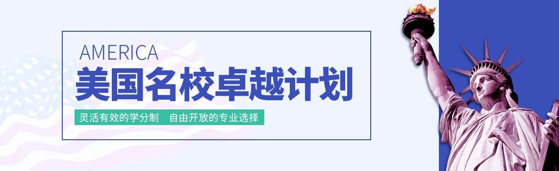 上海大学美国名校卓越计划