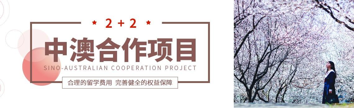 華東師范大學中澳合作項目招生簡章