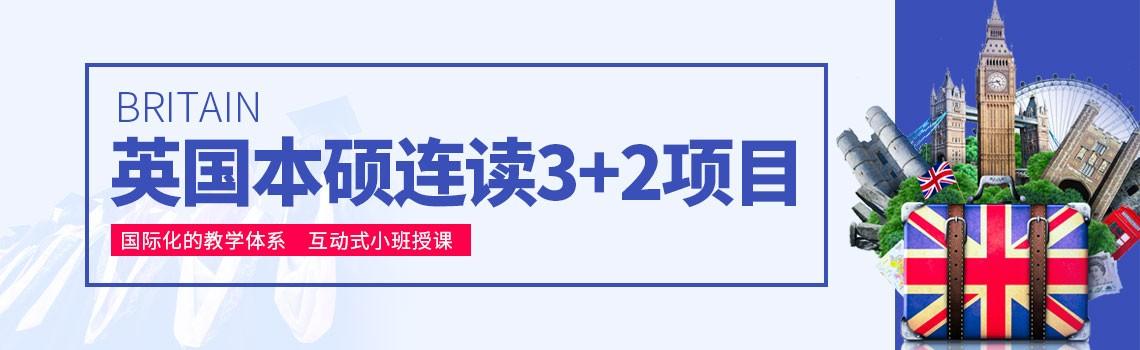 华东师范大学英国本硕连读项目招生简章