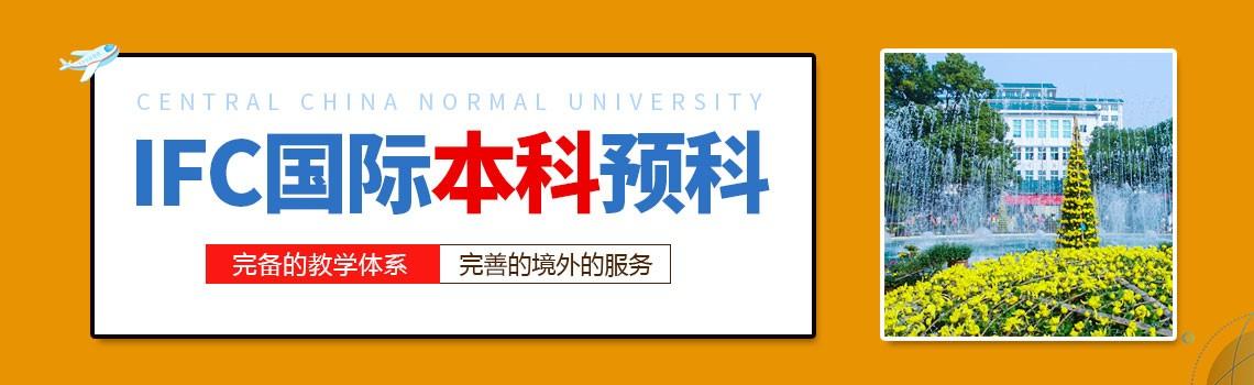 華中師范大學IFC國際本科預科項目