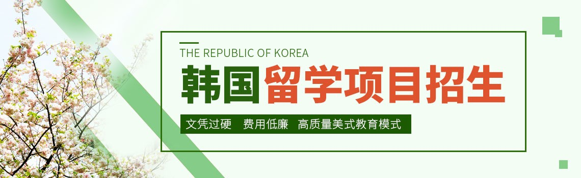 四川大学校际合作韩国留学项目招生简章