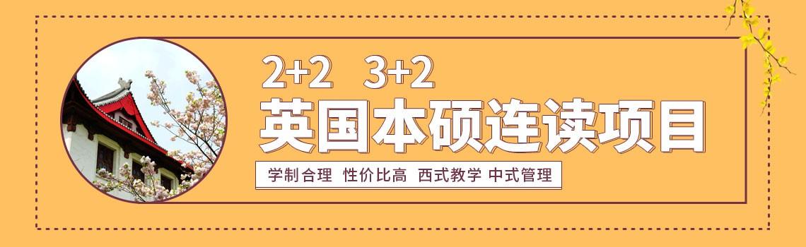 四川大学2+2/3+2英国本硕连读(SQA)留学项目